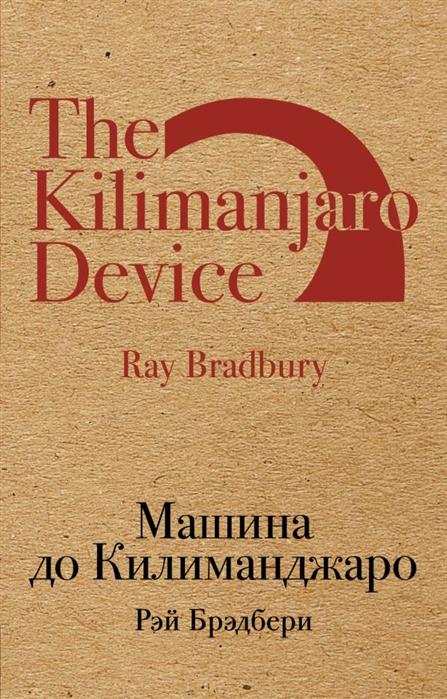 брэдбери рэй машина до килиманджаро Брэдбери Р. Машина до Килиманджаро