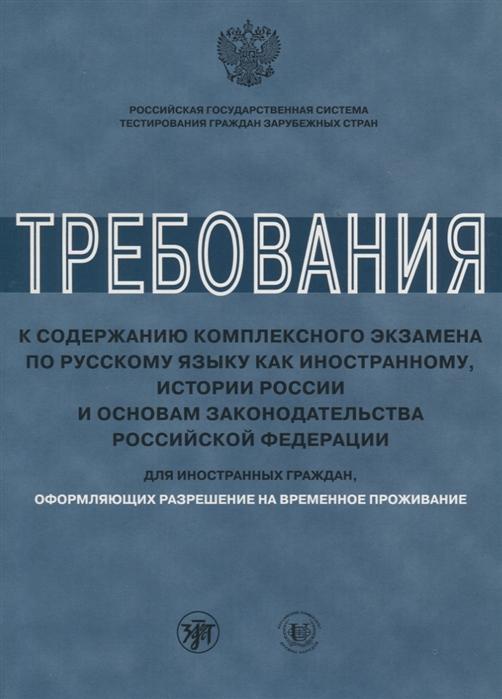 Требования к содержанию комплексного экзамена по русскому языку как иностранному истории России и основам законодательства Российской Федерации Для иностранных граждан оформляющих разрешение на временное проживание
