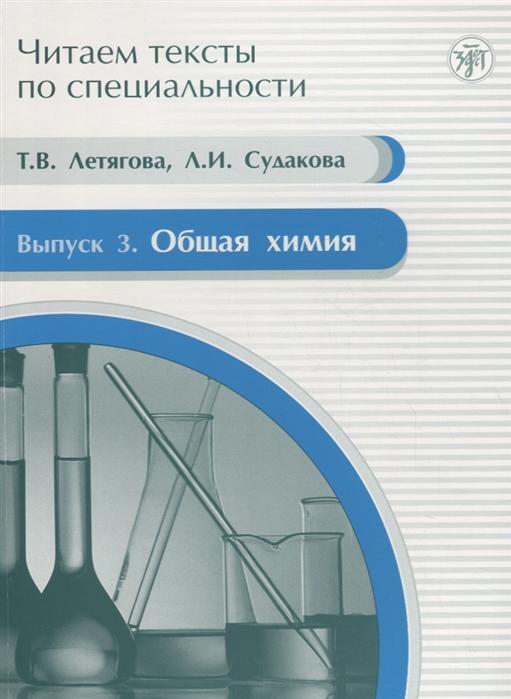 Летягова Т., Судакова Л. Читаем тексты по специальности Выпуск 3 Общая химия цена
