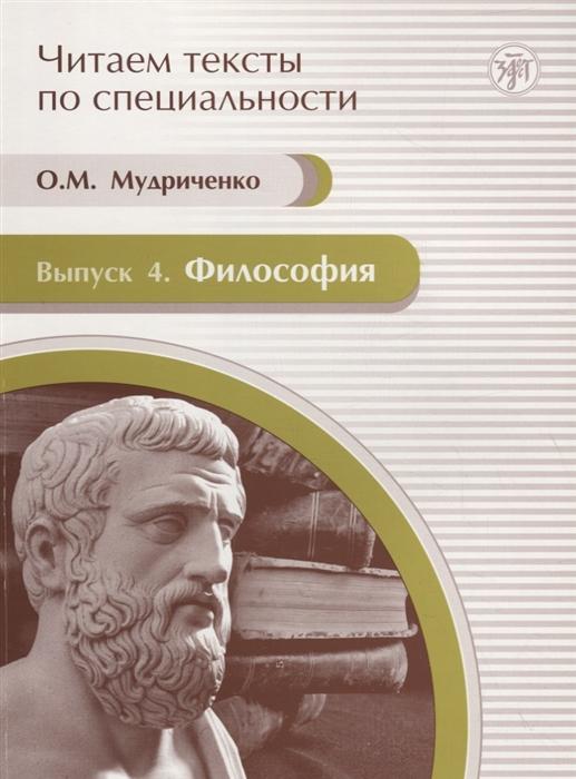 Мудриченко О. Читаем тексты по специальности Выпуск 4 Философия цена