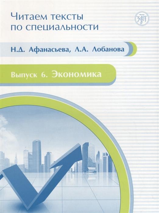 Афанасьева Н., Лобанова Л. Читаем тексты по специальности Выпуск 6 Экономика цена