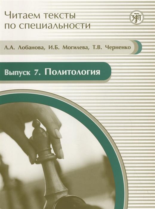 Лобанова Л., Могилева И., Чергенко Т. Читаем тексты по специальности Выпуск 7 Политология CD