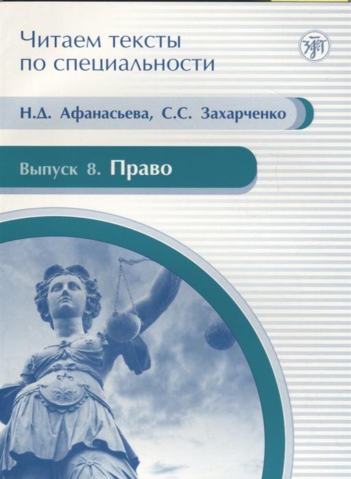 Афанасьева Н., Захарченко С. Читаем тексты по специальности Выпуск 8 Право цена