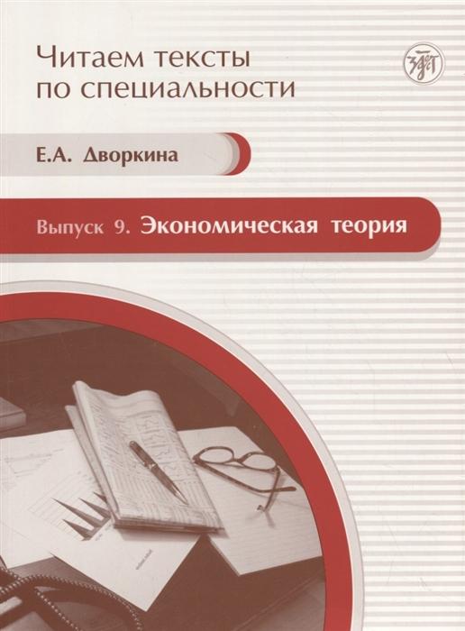 Дворкина Е. Читаем тексты по специальности Выпуск 9 Экономическая теория CD цена