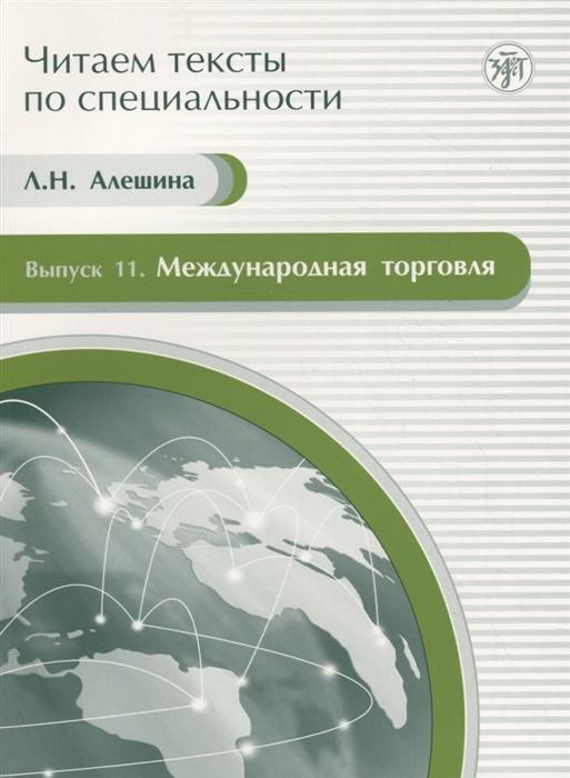 Алешина Л. Читаем тексты по специальности Выпуск 11 Международная торговля цена