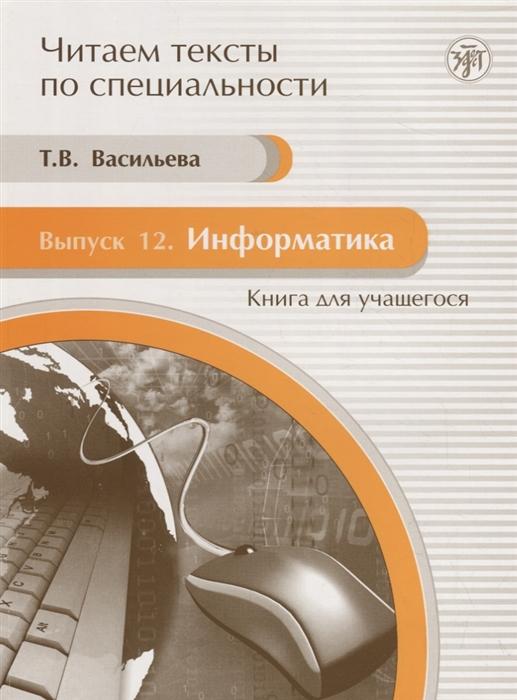 Васильева Т. Читаем тексты по специальности Выпуск 12 Информатика Книга для учащегося 2 CD цена