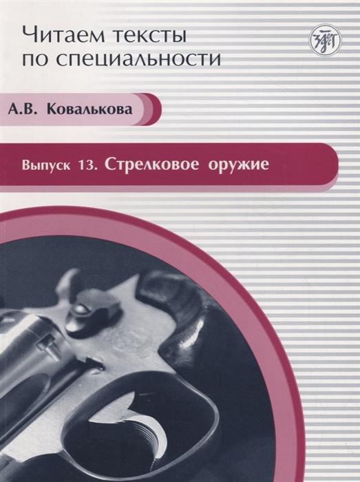 Ковалькова А. Читаем тексты по специальности Выпуск 13 Стрелковое оружие