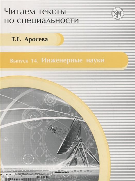 Аросева Т. Читаем тексты по специальности Выпуск 14 Инженерные науки цена