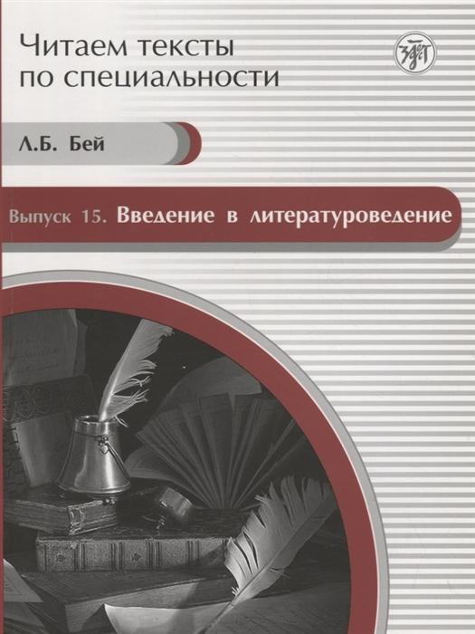 Бей Л. Читаем тексты по специальности Выпуск 15 Введение в литературоведение цена