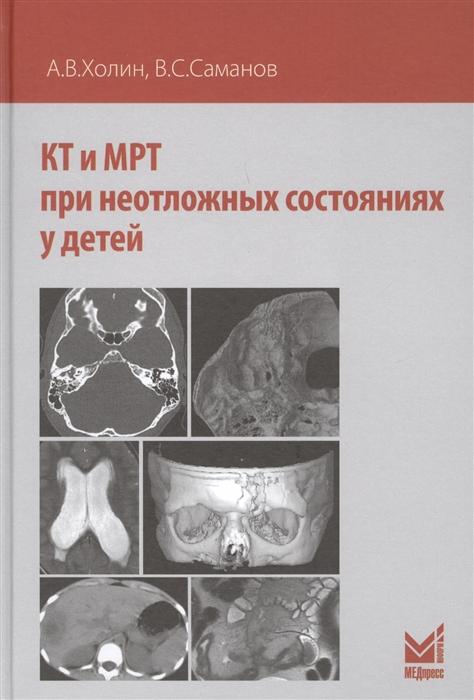 Фото - Холин А., Саанов В. КТ и МРТ при неотложных состояниях у детей с г мусселиус синдром эндогенной интоксикации при неотложных состояниях