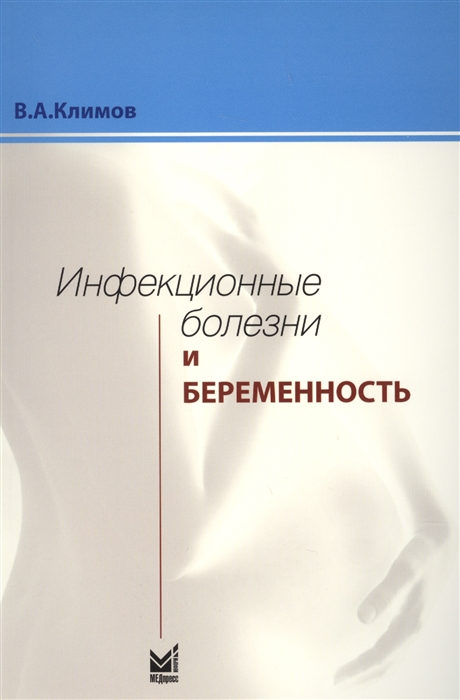 Климов В. Инфекционные болезни и беременность кузьмина крутецкая с р болезни сердца и беременность