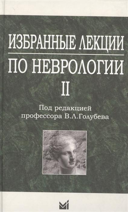 Фото - Голубев В. (ред.) Избранные лекции по неврологии II багирова г г багирова избранные лекции по ревматологии