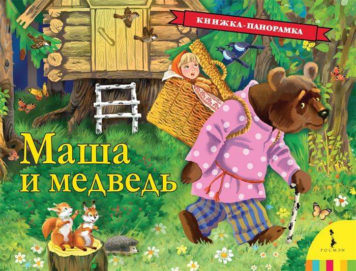 Булатов М. Маша и медведь
