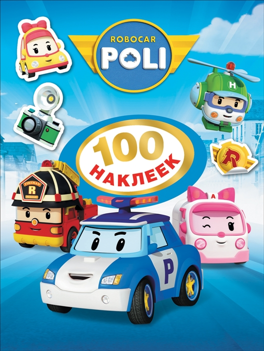 Новикова Е. (ред.) Робокар Поли 100 наклеек синяя цена и фото