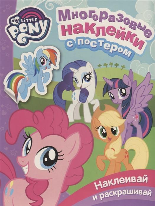 Новикова Е. (ред.) Мой маленький пони Многоразовые наклейки с постером волшебная мастерская прекрасный пони многоразовые наклейки костюмы