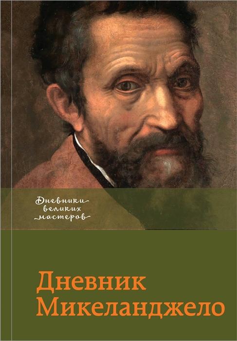 Воган К. (ред.) Дневник Микеланджело