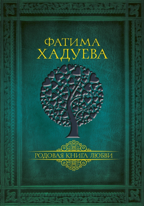 Хадуева Ф. Родовая книга любви
