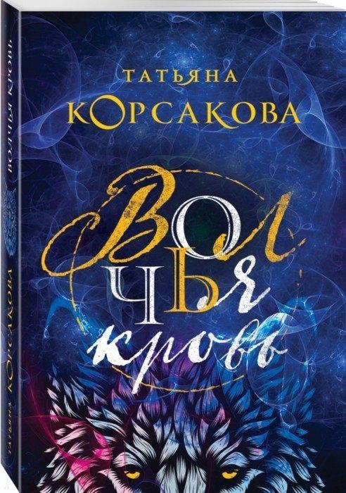 Корсакова Т. Волчья кровь