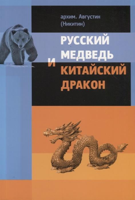 Русский медведь и китайский дракон