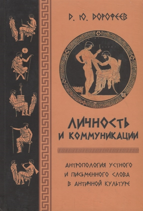 Личность и коммуникации Антропология устного и письменного слова в античной культуре
