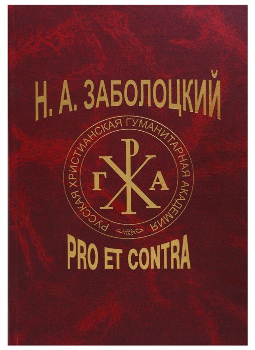 Н А Заболоцкий Pro et Contra Личность и творчество Н А Заболоцкого в оценке писателей критиков исследователей Антология