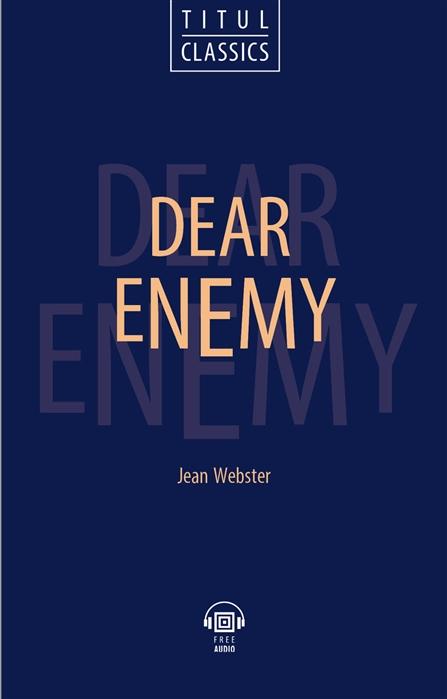 Webster J. Dear Enemy Милый враг книга для чтения на английском языке татьяна гуляева милый враг