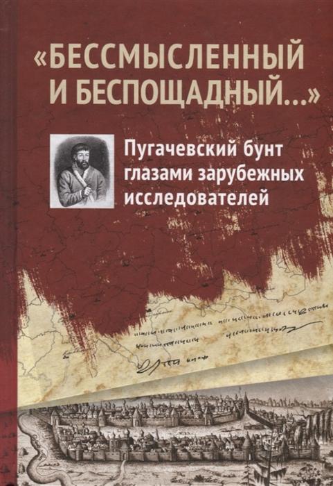 Бессмысленный и беспощадный Пугачевский бунт глазами зарубежных исследователей