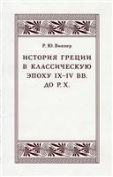История Греции в классическую эпоху IX-IV вв. до Р.Х.