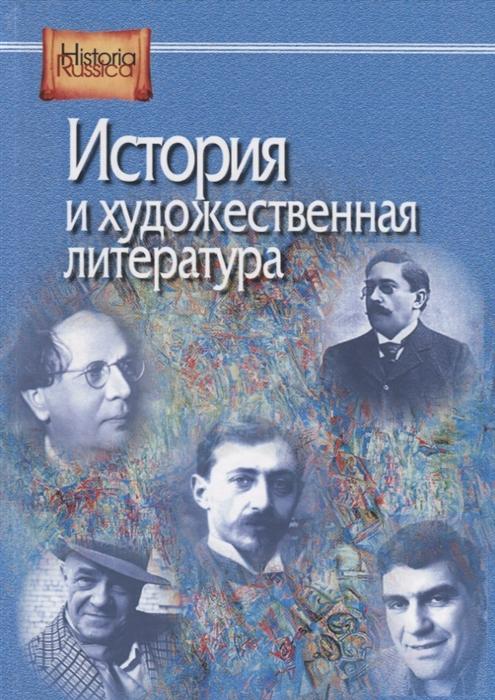 Сахаров А. (ред.) История и художественная литература художественная литература романы