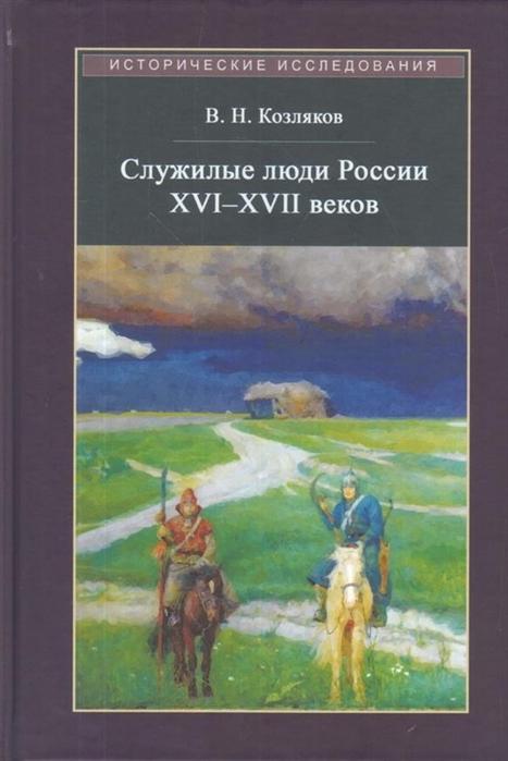 Служилые люди России XVI - XVII веков