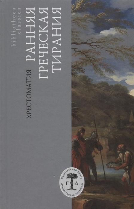 Жестоканов С. (сост.) Ранняя греческая тирания Хрестоматия