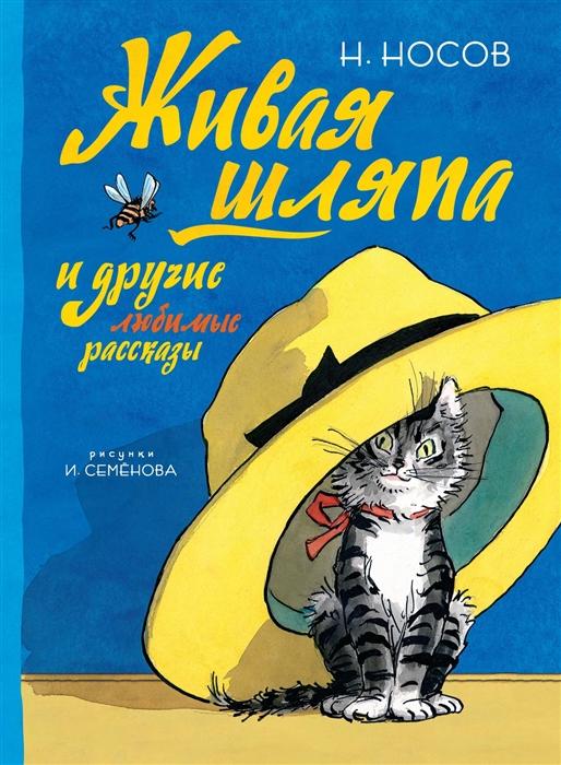 Носов Н. Живая шляпа и другие любимые рассказы