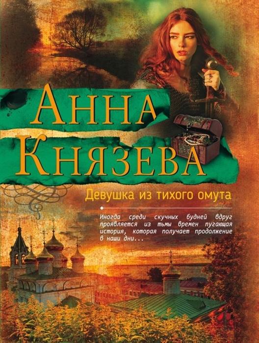 Князева А. Девушка из тихого омута галина романова черт из тихого омута