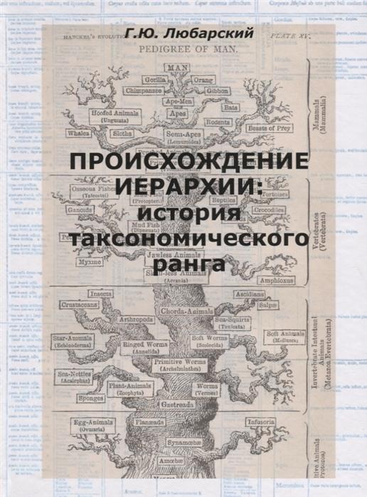 Любарский Г. Происхождение иерархии история таксономического ранга любарский г ю морфология истории