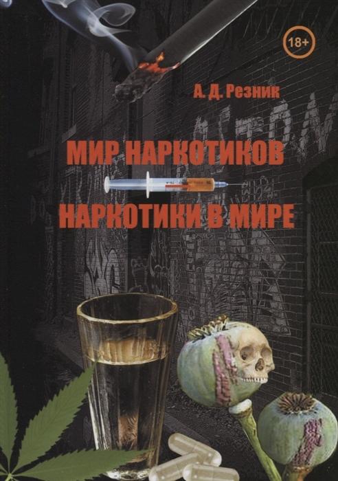 Резник А. Мир наркотиков - наркотики в мире