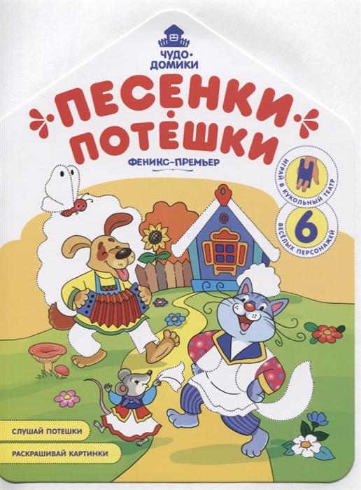 Хотулев А. Песенки-потешки Книжка-раскраска книжка озвуч каравай песенки потешки