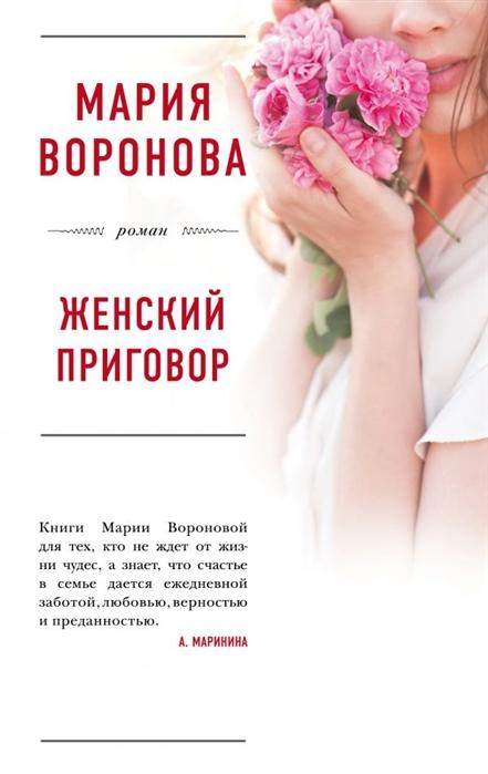 Воронова М. Женский приговор приговор