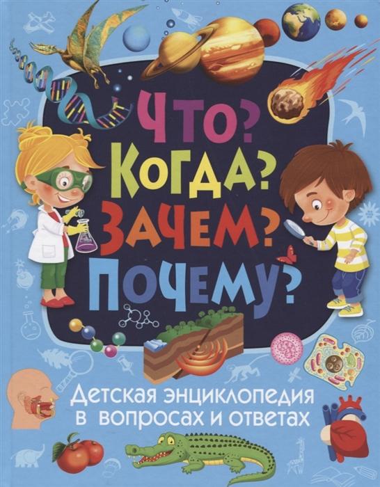 Скиба Т. Что Когда Зачем Почему Детская энциклопедия в вопросах и ответах кошевар д что когда зачем почему
