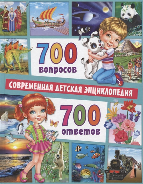Скиба Т. 700 вопросов - 700 ответов Современная детская энциклопедия