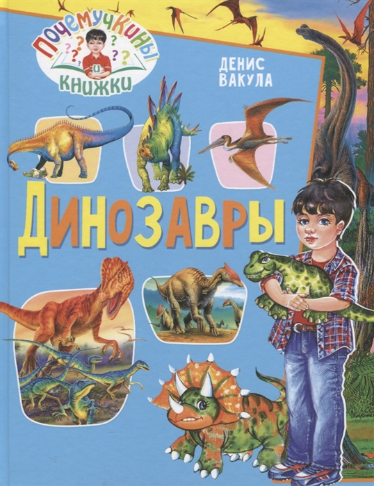 Вакула Д. Динозавры м д филиппова динозавры