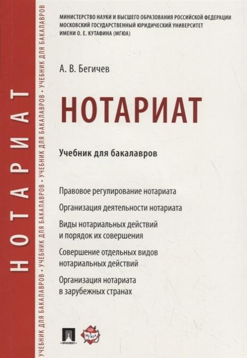 Бегичев А. Нотариат Учебник для бакалавров бегичев а в нотариат уч для бакалавров