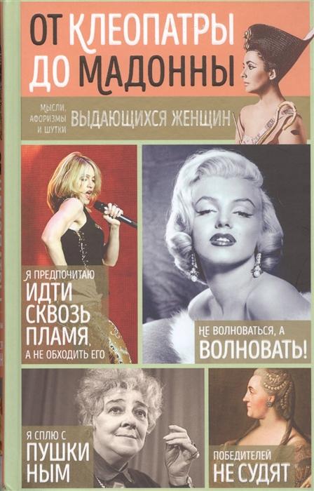 цена на Душенко К., Манчха Г. От Клеопатры до Мадонны Мысли афоризмы и шутки выдающихся женщин