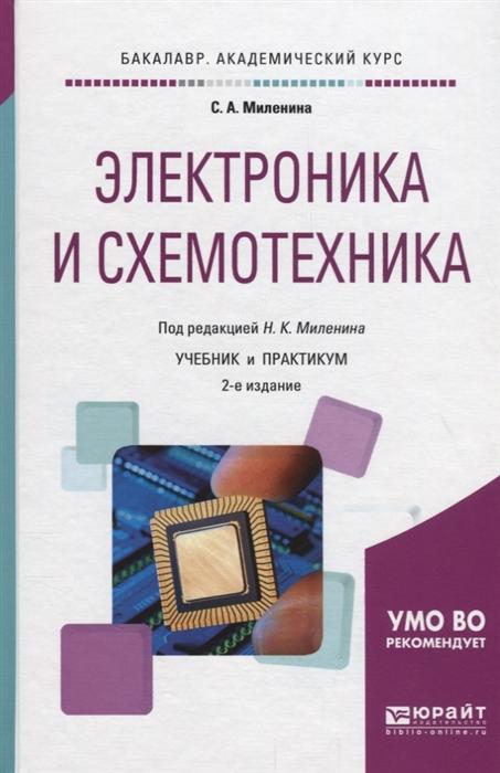 купить Миленина С. Электроника и схемотехника Учебник и практикум для академического бакалавриата недорого