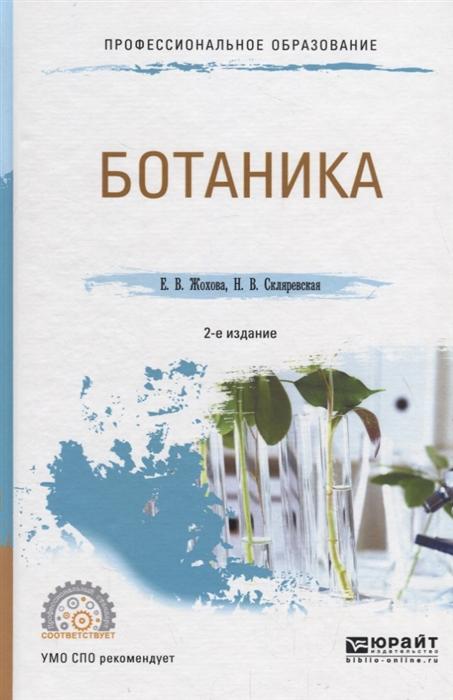 Ботаника Учебное пособие для СПО
