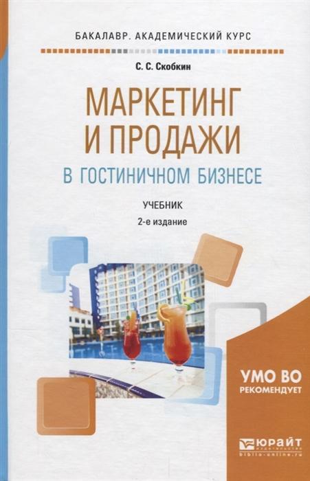 Маркетинг и продажи в гостиничном бизнесе Учебник для академического бакалавриата