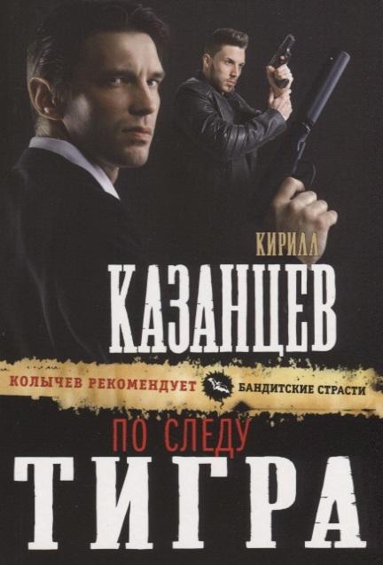 Фото - Казанцев К. По следу тигра казанцев к инстинкт победителя