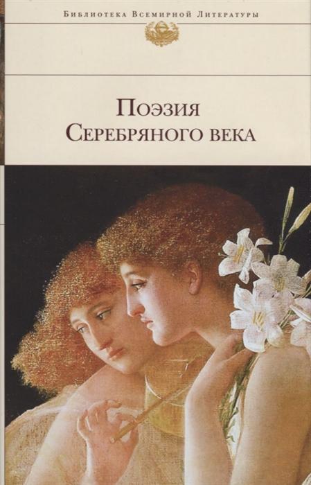 Розман Н. (ред.) Поэзия Серебряного века цена 2017