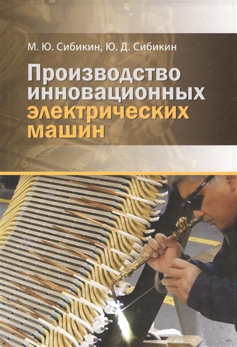 Фото - Сибикин М., Сибикин Ю. Производство инновационных электрических машин зайчиков ю н устройство базовых машин
