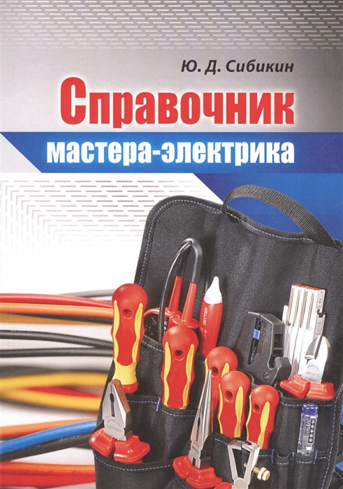 Сибикин Ю. Справочник мастера-электрика