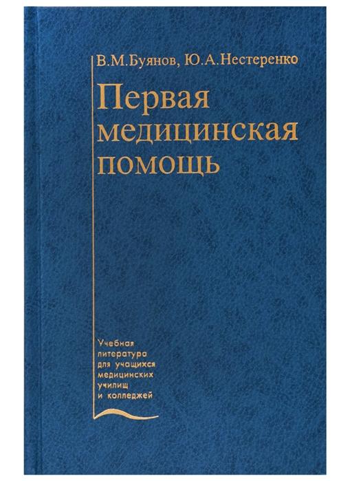 первая медицинская помощь 002 Буянов В., Нестеренко Ю. Первая медицинская помощь Учебник